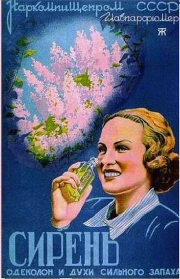 Из чего была сделана и как рекламировалась советская косметика и парфюмерия