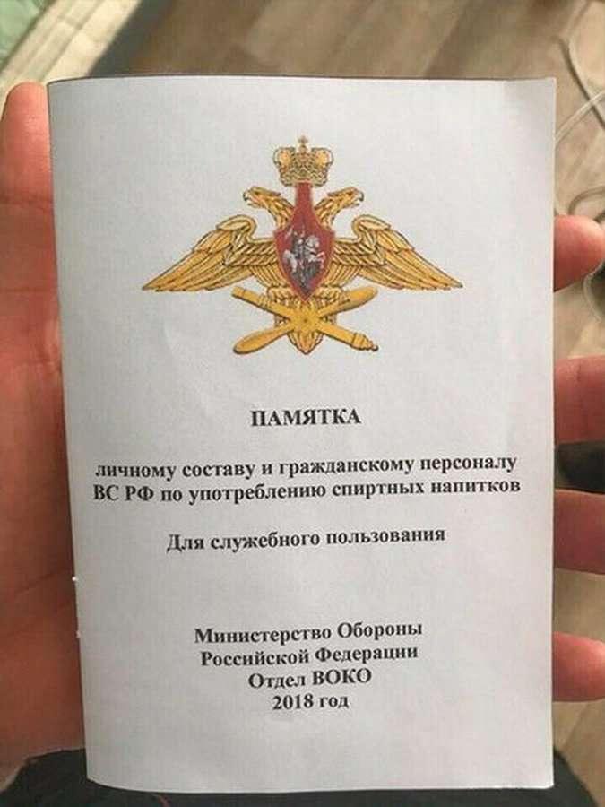Памятка: Порядок употребления спиртных напитков в армии