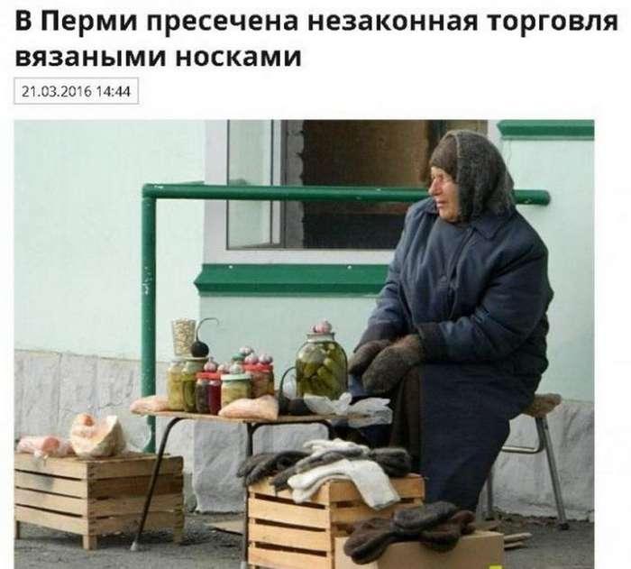 В городе Пермь разгул криминала &8212; незаконные носки, корыта и другое