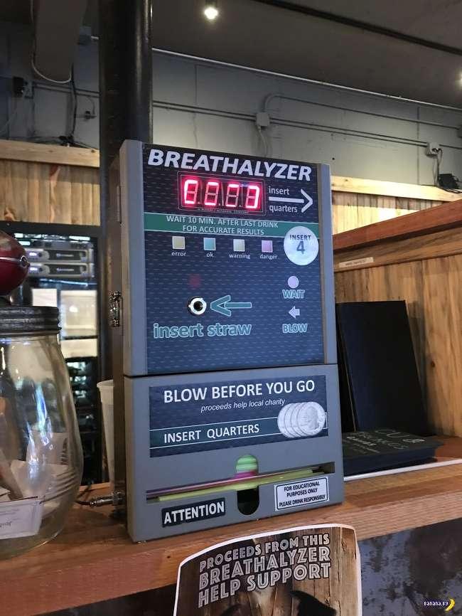 Очень полезный автомат в баре