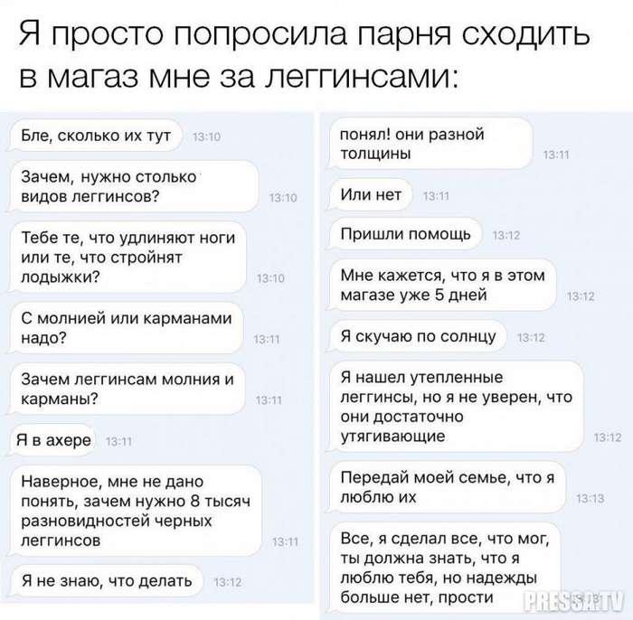 Скриншоты смешных комментариев и постов из соцсетей