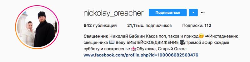 Молиться онлайн: священники ведут поборы уже и в соцсетях-13 фото-