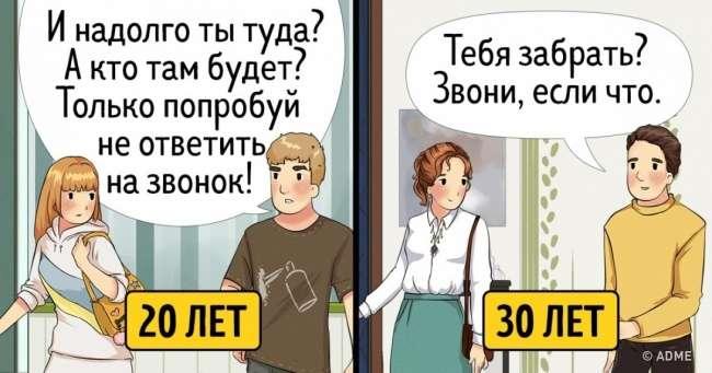 как женщине после 30 лет знакомиться с мужчинами
