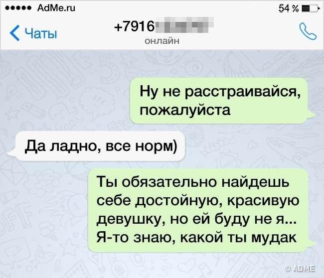 17СМС отгениев сарказма, которые засловом вкарман неполезут