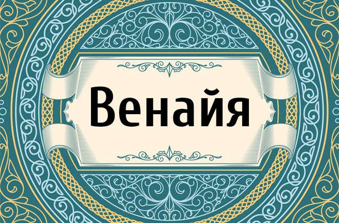 Самые необычные названия России в других языках