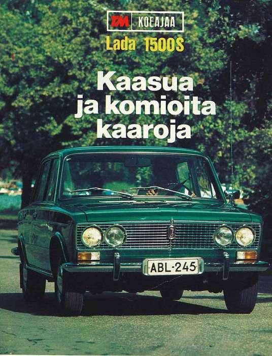 Как в СССР создавали такую рекламу автомобилей, что они лихо уходили на экспорт