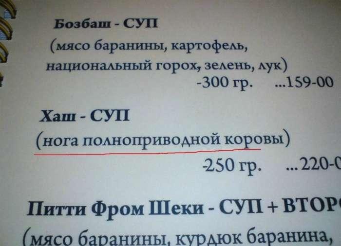 Уморительные иностранные вывески, над которыми русским остается только поржать (19 фото)