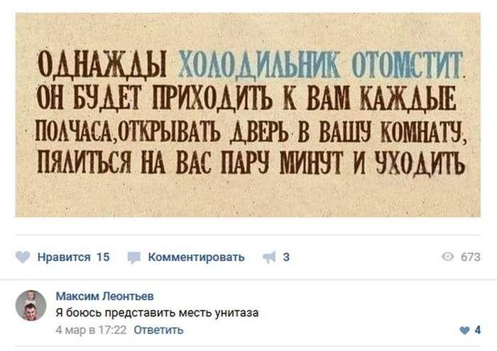 Забавные комментарии из соцсетей 07.03.18