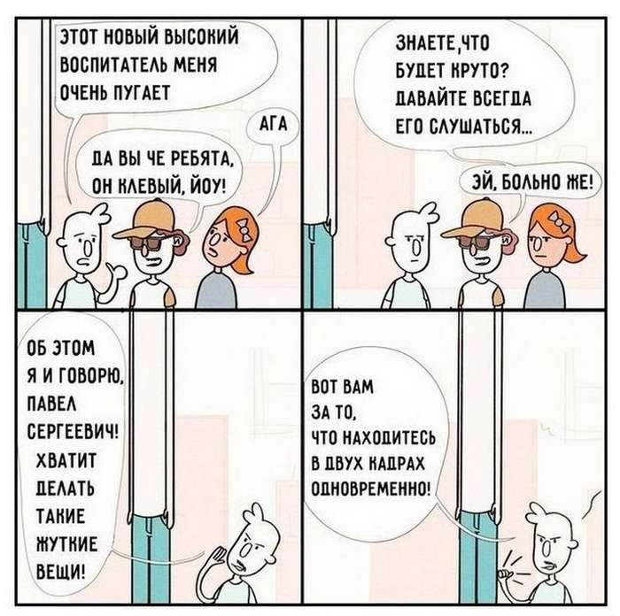 Пятничные комиксы про все на свете