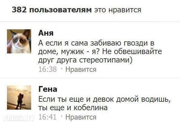Скриншоты прикольных комментариев и твитов