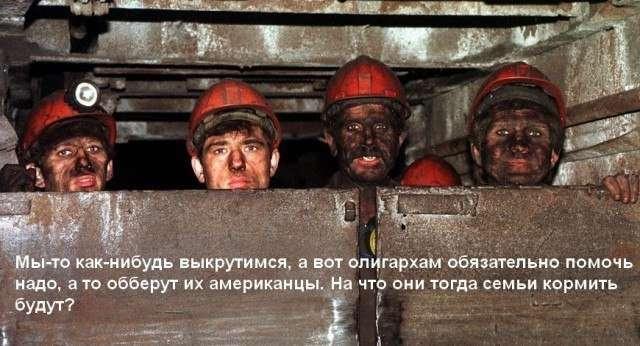 Социальная программа помощи олигархам: реакция соцсетей-23 фото-
