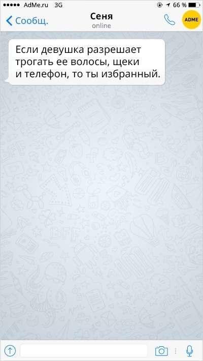 20 СМС от людей, которые поняли всю суть этих ваших отношений