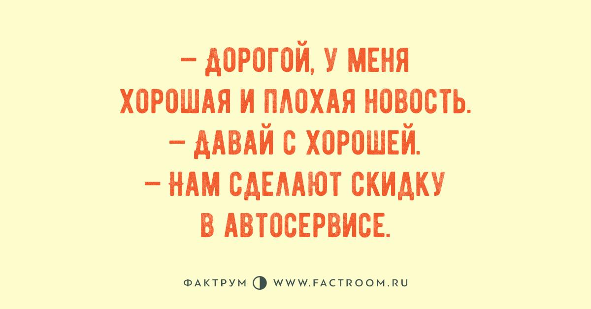 СВЕЖЕНЬКАЯ ДЕСЯТКА КРУТЫХ АНЕКДОТОВ
