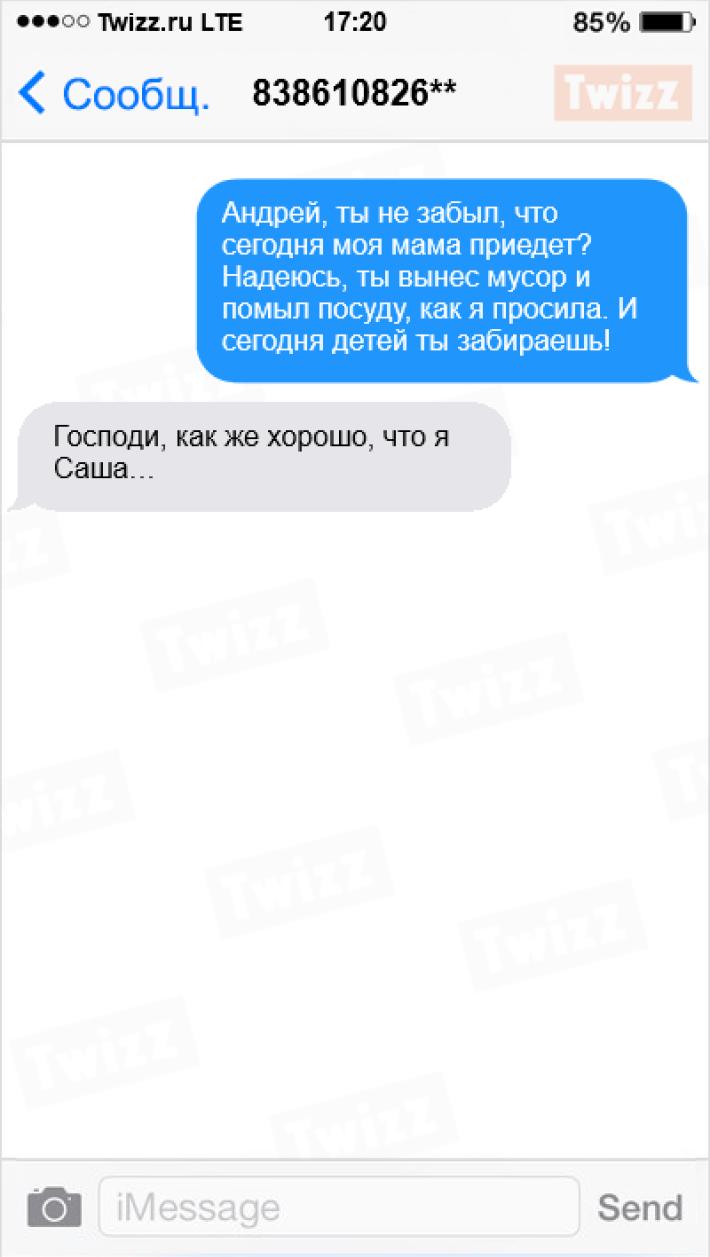 9 СМС, Авторы Которых Ошиблись Номером