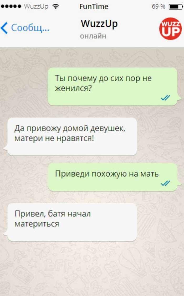 Убойные СМС-Переписки О Замужестве