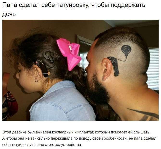Именно таких родителей дети будут всегда любить.