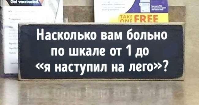 МЕДИЦИНСКИЕ ПРИКОЛЫ (20 ФОТО)
