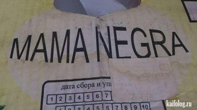 Названия не для русских