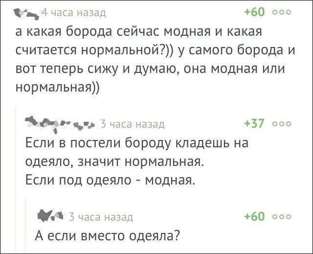 Подборка смешных комментариев из разных частей интернета