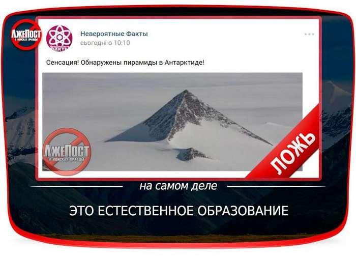 Пирамиды Антарктиды. Смахиваем лапшу с ушей