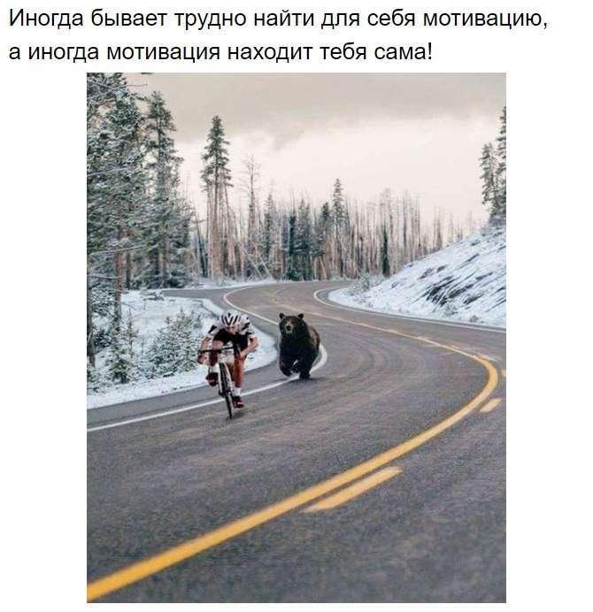 10 доказательств того, что правильная мотивация сворачивает горы.