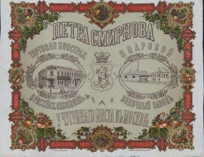 Как трезвенник Смирнов создал знаменитый алкогольный бренд Российской империи