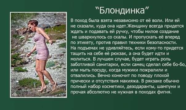 Классификация туристов