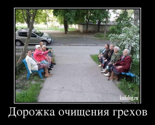 Демотиваторы про русских девушек