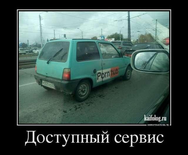 Прикольные авто-демотиваторы