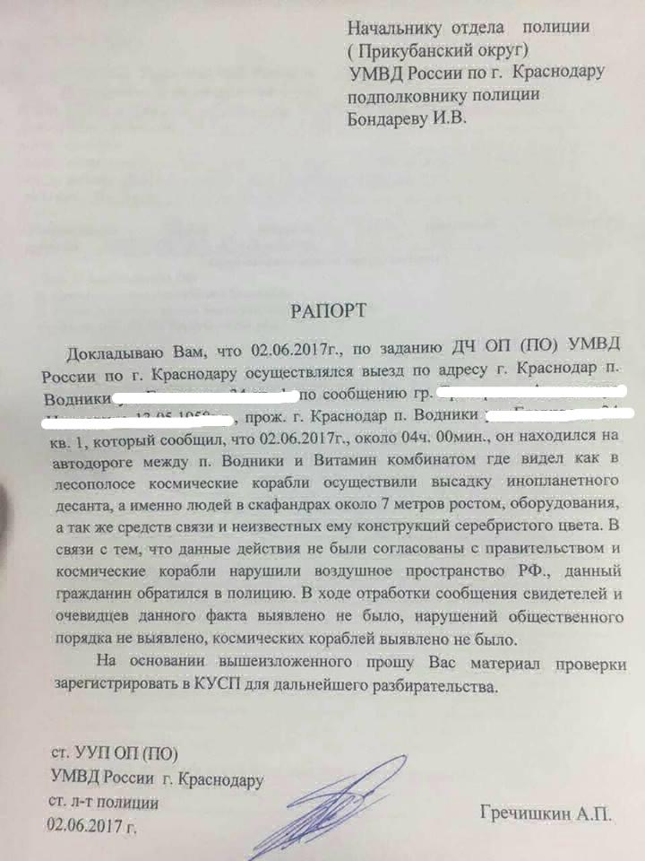 Житель Краснодара пожаловался на несогласованную с властями высадку инопланетян