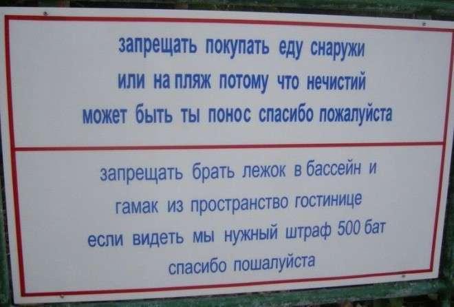 40 САМЫХ СМЕШНЫХ ПЕРЕВОДОВ ДЛЯ РУССКОГО ТУРИСТА