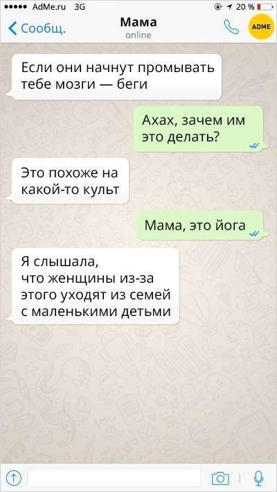 7 СМС от родителей с непревзойденным чувством юмора.