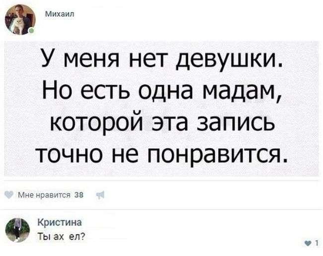 ФЕЕРИЧНАЯ ПОДБОРКА ЮМОРА ИЗ СОЦСЕТЕЙ
