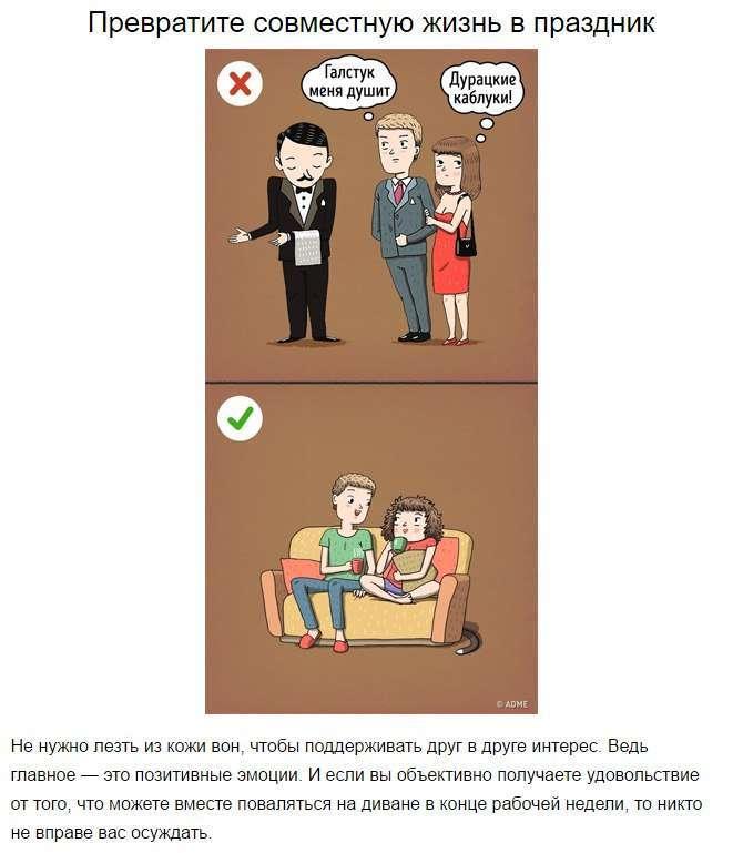 9 правил счастливой семейной жизни, которые на самом деле не работают.