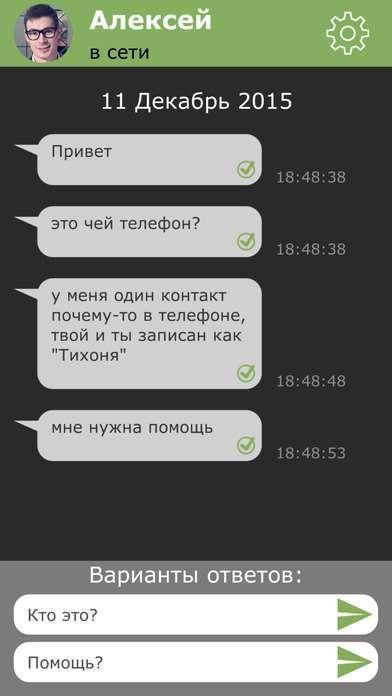 Текстовые квесты для мобильных устройств