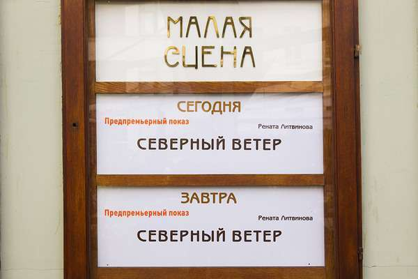 Театральный обман: как устроен московский серый билетный рынок