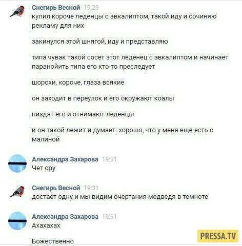 Угарные комментарии и убойные СМСки