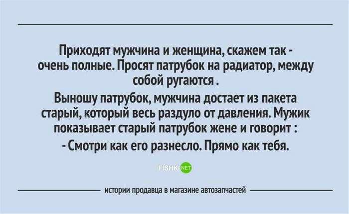 ЗАБАВНЫЕ ИСТОРИИ ПРОДАВЦОВ ИЗ МАГАЗИНА АВТОЗАПЧАСТЕЙ
