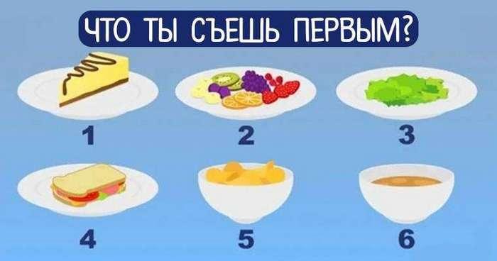 Манера питания может охарактеризовать тебя! Выбери то, что хочешь съесть сначала