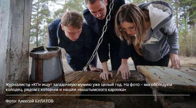 Следователи нашли мумию, которая может оказаться гуманоидом Алешенькой
