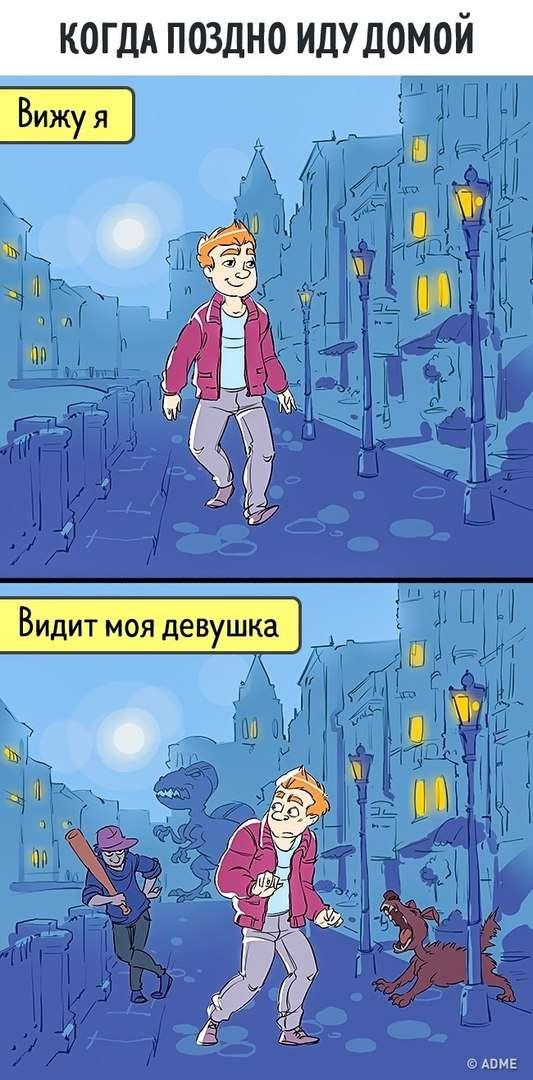 10 комиксов о том, что моя девушка видит этот мир совсем по-другому.