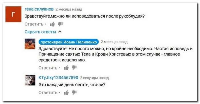 Забавные комментарии из социальных сетей (24.07.17)