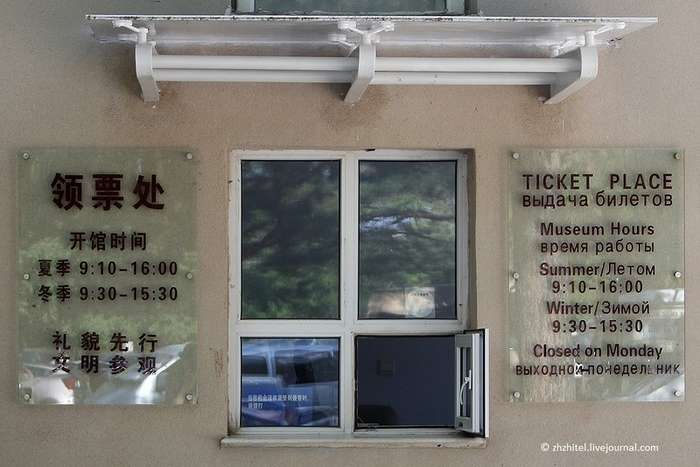 Самый странный музей Китая: русским вход запрещен
