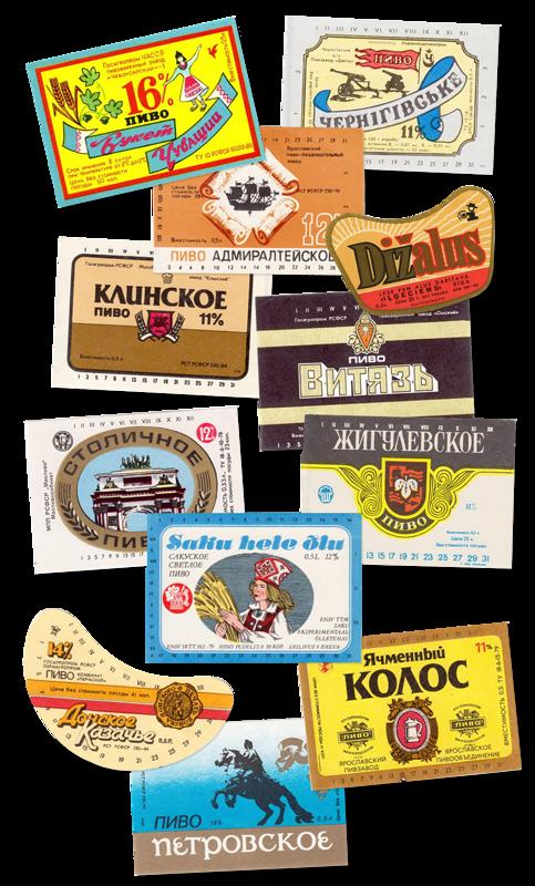 Советское пиво