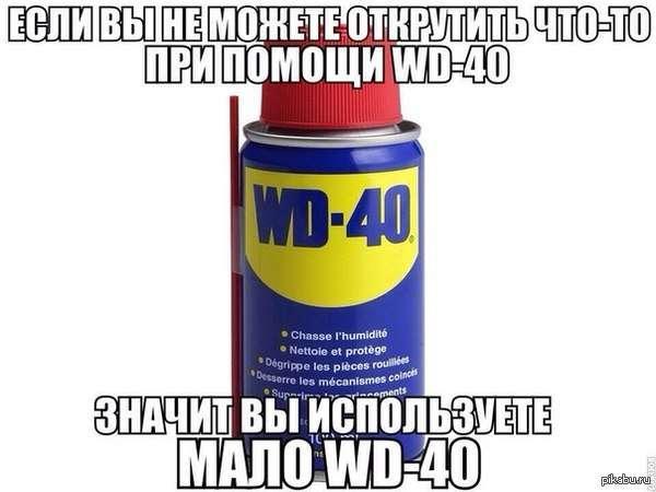 Что еще может WD-40