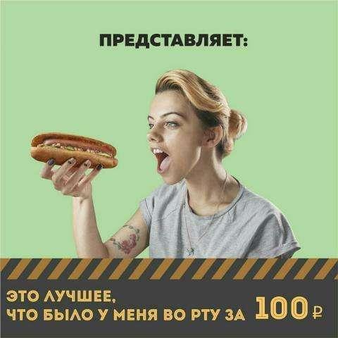 Реклама бургерной на Алтае поставила УФАС в тупик