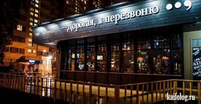 Прикольные русские названия