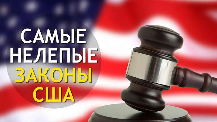 6 пугающих американских законов, о которых вы не знали