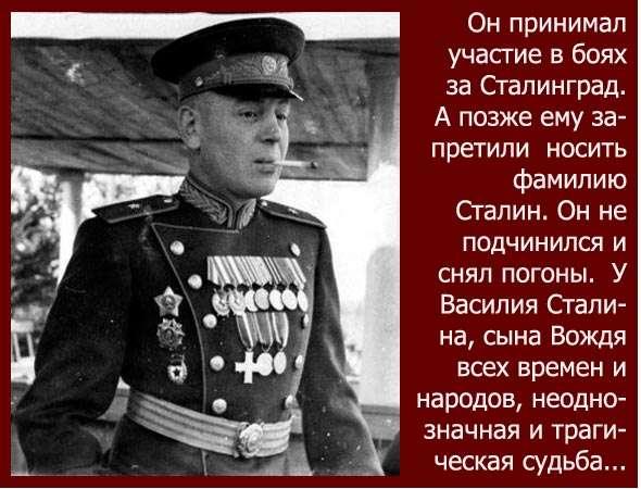 Василий Сталин: судьба сына вождя