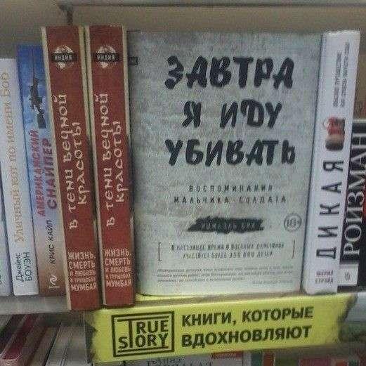 Безумный библиотечный юмор
